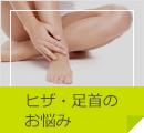 ひざ、足首のお悩み